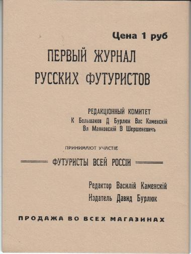«The first magazine of the Russian futurists». 1914. Reprint