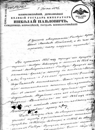 Merchant Ivan Khlebnikov's petition for assigning the citizen of honor
