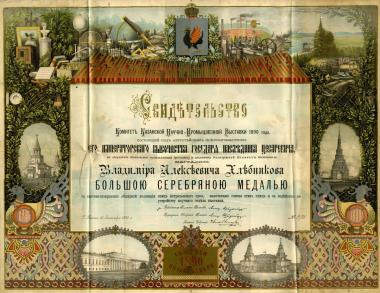 V.A. Khlebnikov's certificate of awarding with Big Silver Medal