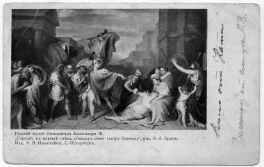 "The postcard reproduces the painting by F.A. Bruni ""Horace killing his sister Camilla in a burst of anger"". <br>From the collection of the Velimir Khlebnikov house-museum"