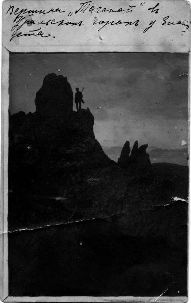 Alexander Khlebnikov on the top of Taganay mountain in the Urals not far from Zlatoust. 1905. <br>The collection of the Velimir Khlebnikov house-museum